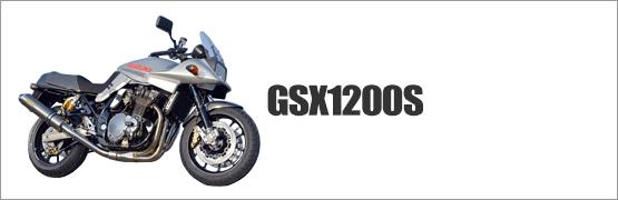 GSX1200S