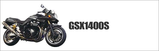 GSX1400S